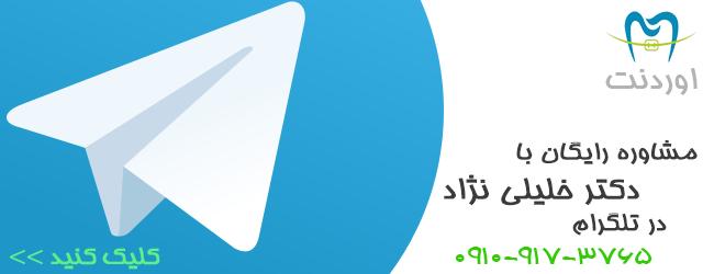 مشاوره رایگان دکتر فروغ خلیلی نژاد متخصص اورتودنسی دندان - تهران سعادت آباد